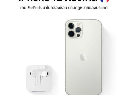 iPhone 12 ที่ประเทศฝรั่งเศษ แถมหูฟัง EarPods มาให้ด้วย