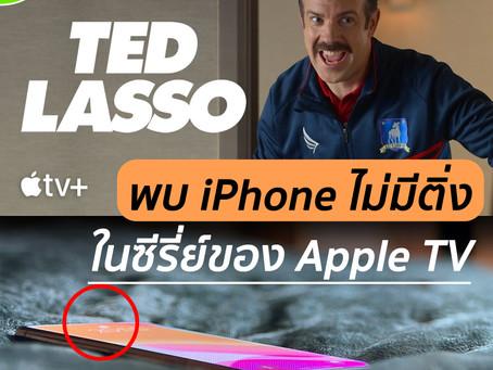 พบ iPhone ไม่มีติ่ง ในซีรี่ย์ของ Apple TV