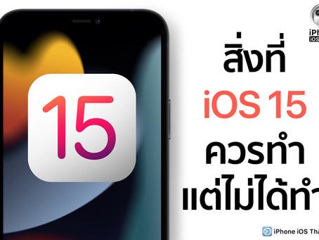 สิ่งที่ iOS 15 ควรทำแต่ไม่ได้ทำ