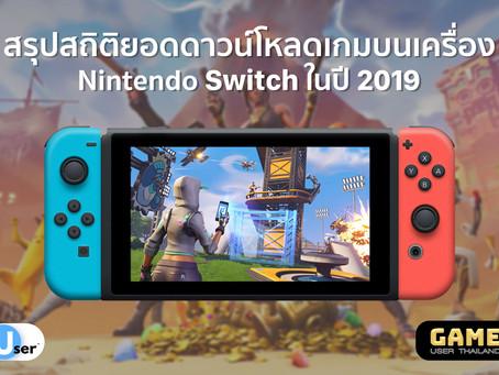 สรุปสถิติยอดดาวน์โหลดเกมบนเครื่อง Nintendo Switch ในปี 2019