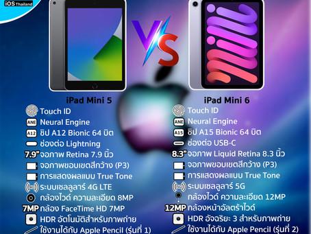 เปรียบเทียบสเปก  iPad Mini 5 VS iPad Mini 6