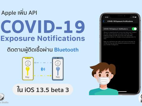Apple เพิ่ม API COVID-19 Exposure Notifions ติดตามผู้ติดเชื้อใน iOS 13.5