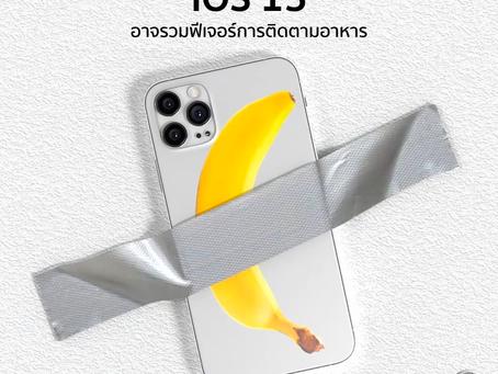 iOS 15 อาจรวมฟีเจอร์การติดตามอาหาร