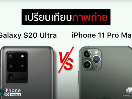เปรียบเทียบภาพถ่ายจาก Samsung Galaxy S20 Ultra กับ iPhone 11 Pro Max
