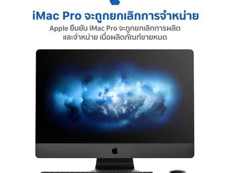 Apple ยืนยัน iMac Pro จะถูกยกเลิกการขายและผลิต เมื่อผลิตภัณฑ์ขายหมด