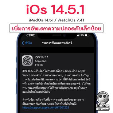 Apple ขยับ iOS 14.5.1 เพื่อเพิ่มความปลอดภัยเล็กน้อย