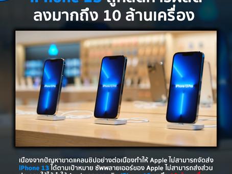 iPhone 13 ถูกลดการผลิตลงมากถึง 10 ล้านเครื่อง