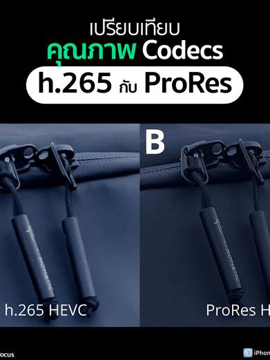 เปรียบเทียบคุณภาพไฟล์วิดีโอ Codecs h.265 กับ ProRes