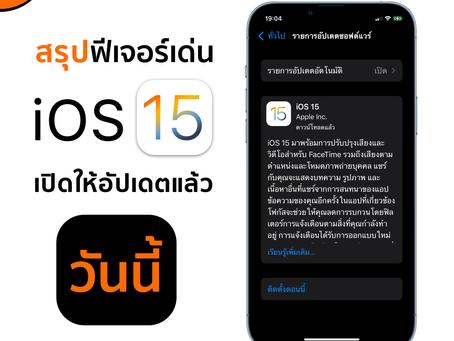 สรุปฟีเจอร์เด่นๆ ใน iOS 15 เปิดให้อัปเดตได้แล้ววันนี้