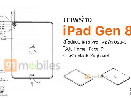 พบภาพร่างที่คาดว่าจะเป็น iPad Gen 8