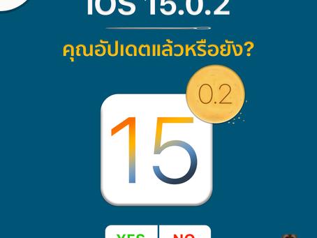 iOS 15.0.2 คุณอัปเดตแล้วหรือยัง?