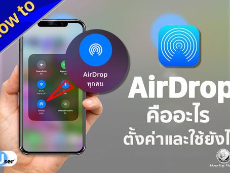 AirDrop คืออะไร ตั้งค่าและใช้ยังไง
