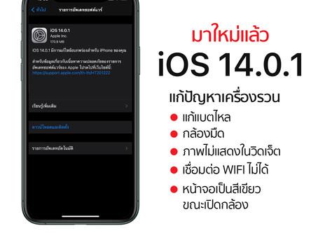 มาแล้ว iOS 14.0.1