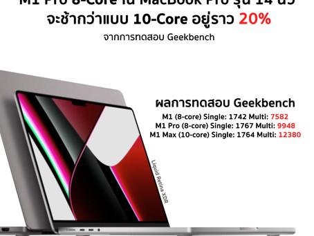M1 Pro 8-Core ใน MacBook Pro รุ่น 14 นิ้ว จะช้ากว่าแบบ 10-Core อยู่ราว 20 %