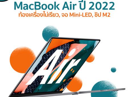 ข่าวลือ MacBook Air ปี 2022