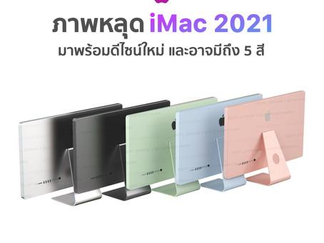 ภาพหลุด  iMac 2021 มาพร้อมดีไซน์ใหม่ และอาจมีถึง 5 สี