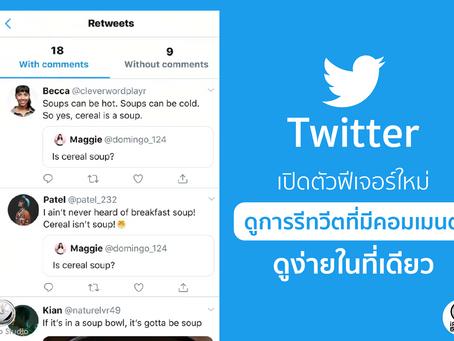Twitter เปิดตัวฟีเจอร์ใหม่ ดูการรีทวิตที่มีคอมเมนต์ ดูง่ายในที่เดียว