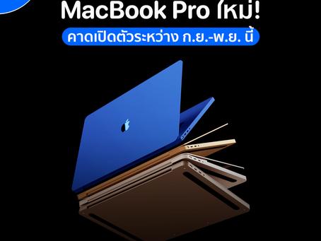 MacBook Pro ใหม่! คาดเปิดตัวระหว่างเดือนกันยายน-พฤศจิกายนนี้