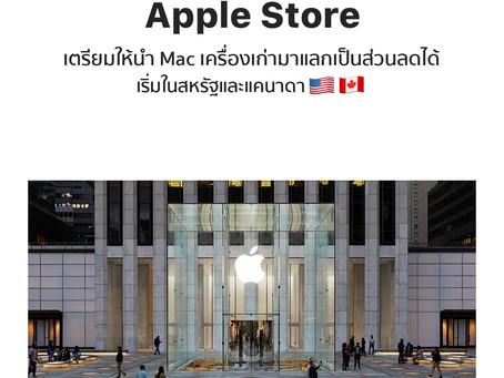 Apple Store เตรียมเปิดให้นำ Mac เครื่องเก่ามาแลกเป็นส่วนลดสำหรับซื้อเครื่องใหม่ได้ เริ่มในสหรัฐและแค