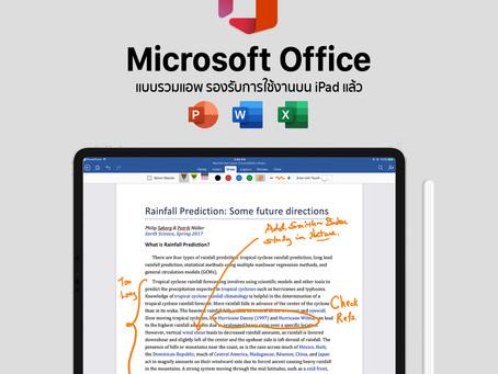 Microsoft Office แบบรวมแอพ รองรับการใช้งานบน iPad แล้ว