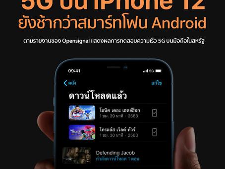 5G บน iPhone 12 ช้ากว่าสมาร์ทโฟน Android
