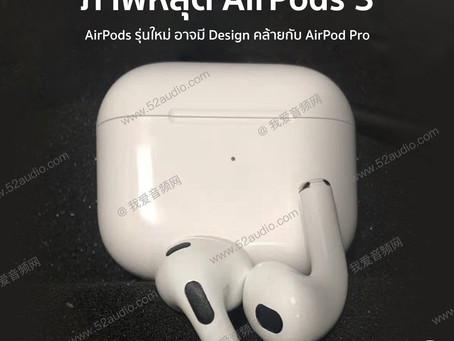 ภาพหลุดอ้างว่าเป็น AirPods 3 รุ่นใหม่ อาจมี Design คล้ายกับ AirPod Pro