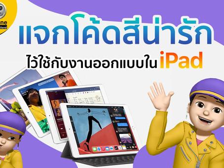 แจกโค้ดสีน่ารักไว้ใช้กับงานออกแบบใน iPad