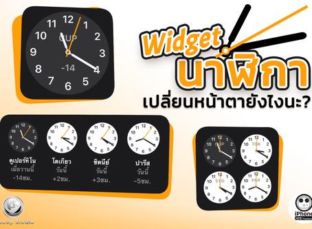 Widget นาฬิกาเปลี่ยนหน้าตายังไงนะ?