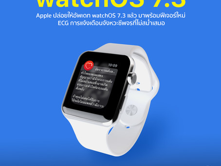 Apple ปล่อย watchOS 7.3 ให้อัพเดทแล้ว