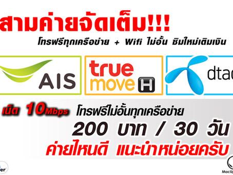 สามค่ายจัดเต็ม!!! เน็ต 10Mbps ไม่ลดสปีด โทรฟรีทุกเครือข่าย Wifi ไม่อั้น เดือนละ 200 บาท
