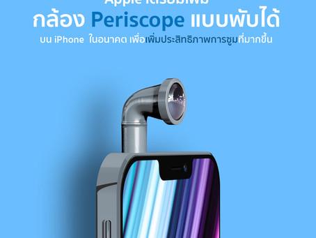 Apple เตรียมเพิ่มกล้อง Periscope แบบพับได้ บน iPhone  ในอนาคต เพื่อเพิ่มประสิทธิภาพการซูมที่มากขึ้น