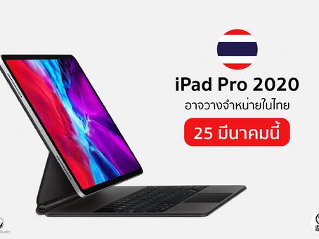 iPad Pro รุ่นใหม่ อาจวางจำหน่ายในไทย 25 มีนาคมนี้