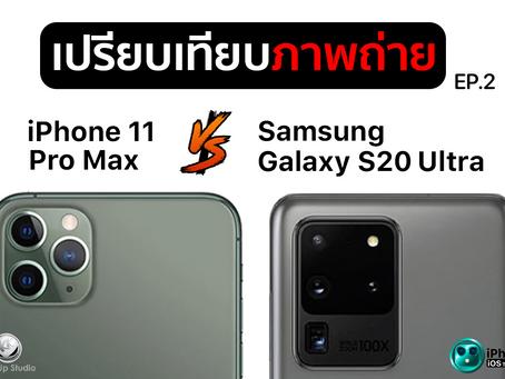 เปรียบเทียบภาพถ่าย Samsung Galaxy S20 Ultra vs iPhone 11 Pro Max EP.2