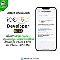 Apple ปล่อย iOS 15.1 beta 4 ให้ผู้ทดสอบเบต้าสาธารณะแล้ว