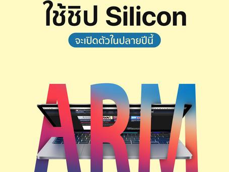 MacBook Pro และ MacBook Air ที่ใช้ชิป Silicon จะเปิดตัวในปลายปีนี้