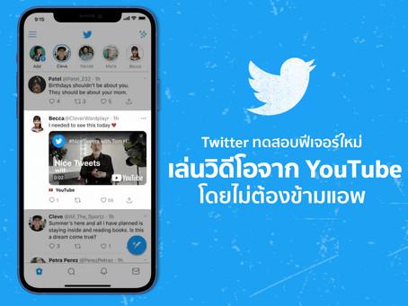 Twitter ทดสอบฟีเจอร์ใหม่ เล่นวิดีโอจาก YouTube   ไม่ต้องข้ามแอพ ในระบบ iOS