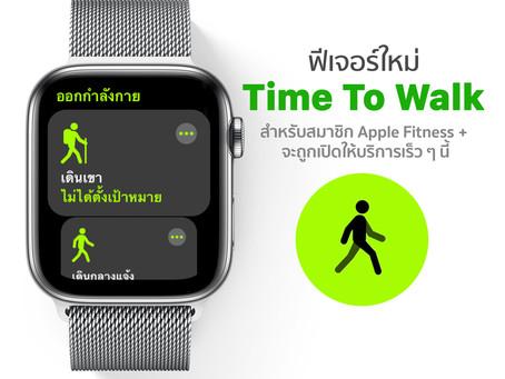 ฟีเจอร์ใหม่ Time To Walk สำหรับสมาชิก Apple Fitness + จะถูกเปิดให้บริการเร็ว ๆ นี้