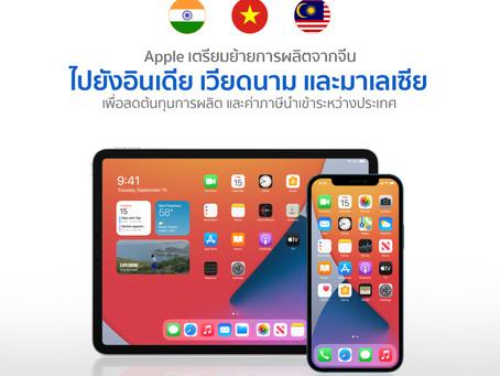 Apple เตรียมย้ายการผลิตจากจีน ไปยังอินเดีย เวียดนาม และมาเลเซีย