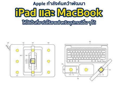 Apple กำลังค้นคว้าพัฒนา iPad และ MacBook ให้ใช้เป็นที่ชาร์จไร้สายสำหรับอุปกรณ์อื่น ๆ ได้