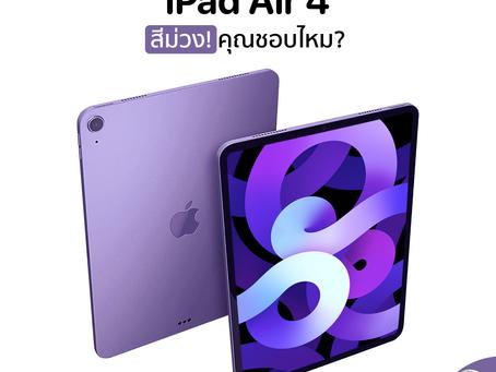 iPad Air 4 สีม่วง! คุณชอบไหม