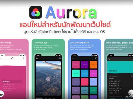 แอปใหม่สำหรับนักพัฒนาเว็บไซต์ Aurora ดูดรหัสสี (Color Picker) ใช้งานได้ทั้ง iOS และ macOS
