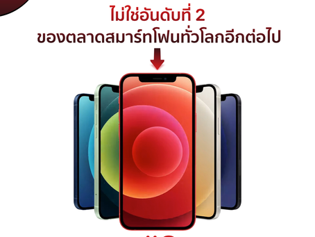 Apple iPhone ไม่ใช่อันดับที่ 2 ของตลาดสมาร์ทโฟนทั่วโลกอีกต่อไป!