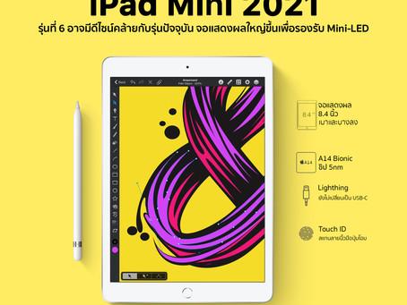 iPad Mini 2021 รุ่นที่ 6 อาจมีดีไซน์คล้ายกับรุ่นปัจจุบัน จอแสดงผลใหญ่ขึ้นเพื่อรองรับ Mini-LED