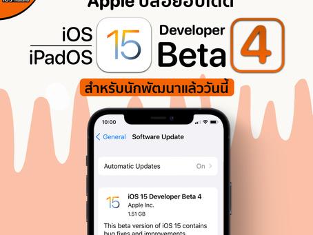 Apple ปล่อยอัปเดต iOS/iPadOS 15 Developer Beta 4 สำหรับนักพัฒนาแล้ววันนี้
