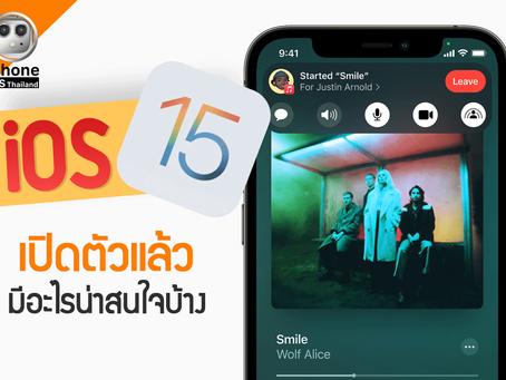 iOS 15 มีฟีเจอร์อะไรน่าสนใจบ้าง มาดูกัน