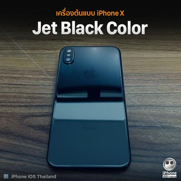 ภาพหลุดครื่องต้นแบบ iPhone X ที่มาพร้อมกับสี Jet Black ว้าว!!