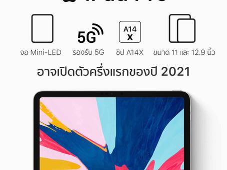 iPad Pro ใหม่ จอ Mini-LED, รองรับ 5G, ใช้ชิป A14X อาจเปิดตัวช่วงครึ่งแรกของปี 2021