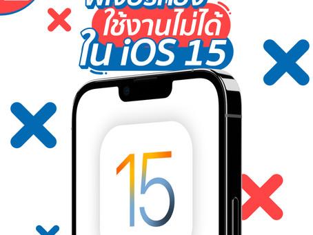 ฟีเจอร์ที่ยังใช้งานไม่ได้ใน iOS 15