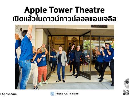 Apple Tower Theatre เปิดแล้วในดาวน์ทาวน์ลอสแอนเจลิส