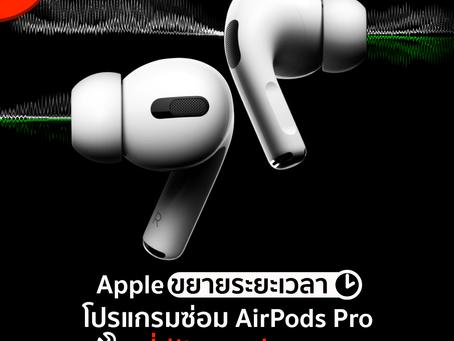 Apple ขยายระยะเวลาโปรแกรมซ่อม AirPods Pro ที่มีปัญหาเสียงแตก